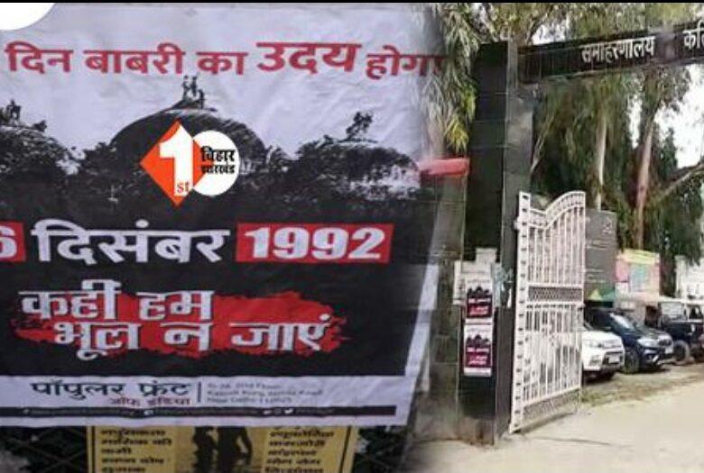 इस्लामिक संगठन पॉपुलर फ्रंट ऑफ इंडिया ने लगाए बाबरी को ना भूलने के पोस्टर